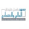Institut des Finances Basil Fuleihan